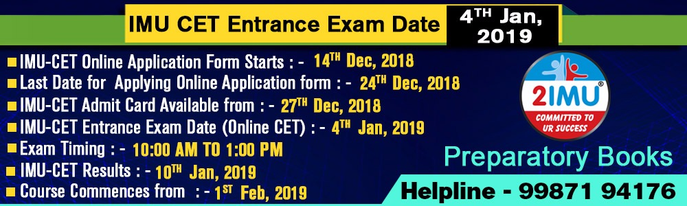 imu cet entrance exam dates