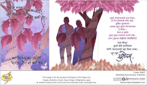 Pics photos marathi anniversary greeting cards hilarious essays on