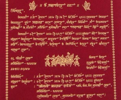 Writting Pattern In Marriage Card In Bengali Best Custom
