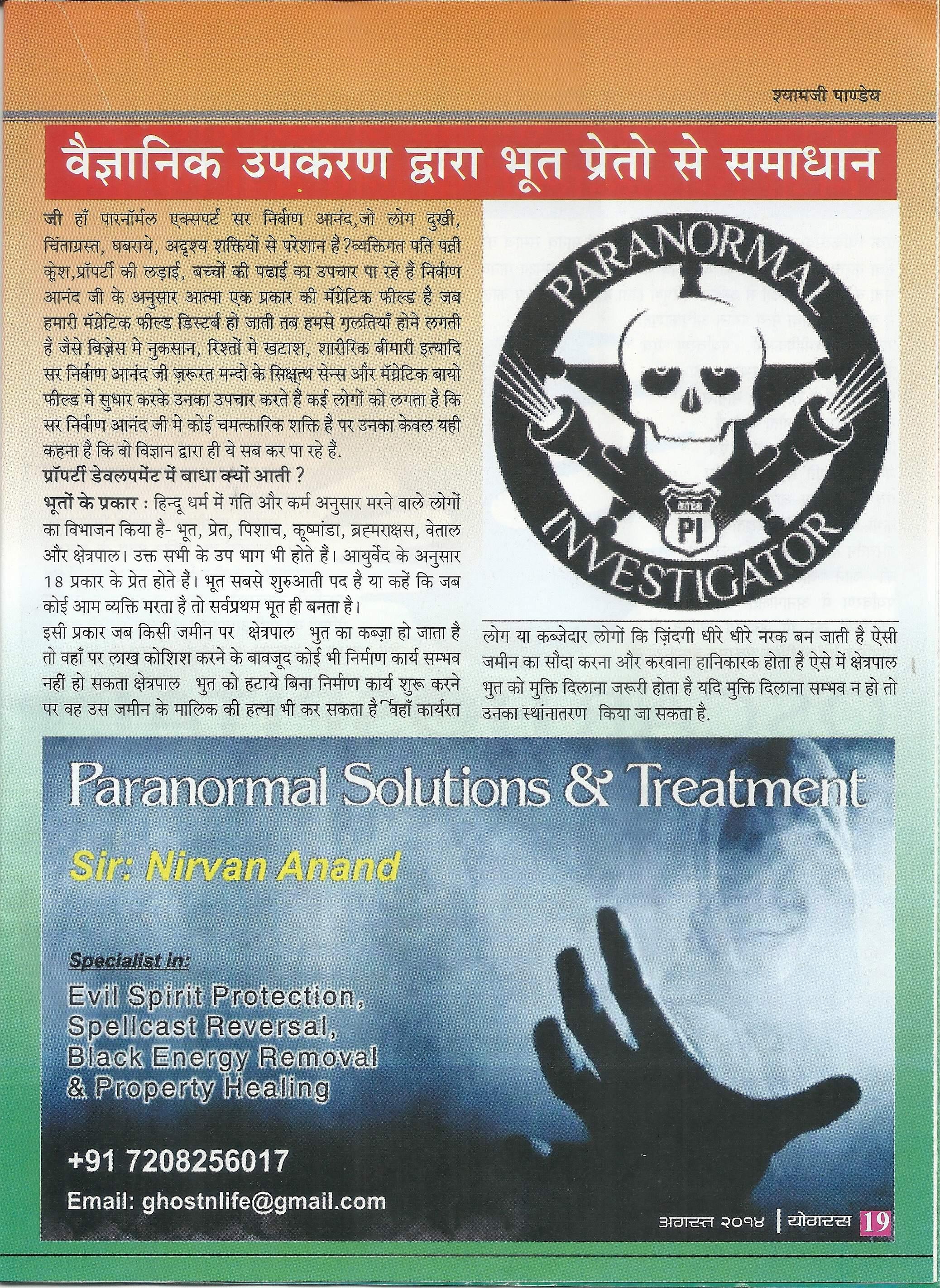 SIr Nirvan Anand Paranormal Expert