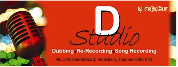 D studio recording